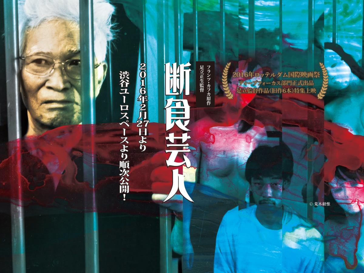 断食芸人」 70年代アングラ映画の肌触りが素晴らしい!!: 欽司映画 ...